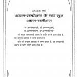 Aatma Samikshan by शांति चन्द्र मेहता - Shanti Chandra Mehta