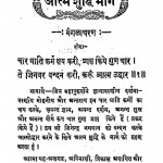 Aatma Shuddhi Marg by श्री बालचंद्र श्रीश्रीमाल - Shri Balchandra Shri Shri Mal