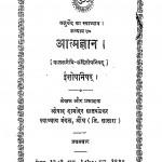 Aatmagyan by श्रीपाद दामोदर सातवळेकर - Shripad Damodar Satwalekar