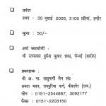 Aatmakalyan Ka Marg by आचार्य श्री रामलाल जी - Achary Shri Ramlal Ji