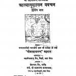 Aatmanushasan Pravachan Bhag - 2  by मनोहर जी वर्णी - Manohar Ji Varni