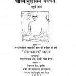 Aatmanushasan Pravachan (bhag - Iv) by खेमचन्द जैन - Khemchand Jain