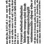 Aatmaprabodh by महाकवि कुमारदास - Mahakavi kumardas