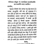Aatmasiddhi by श्री पं. मदनमोहनजी मालवीय - Pt. Madan Mohan Ji Malviya