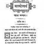 Aatmotsarg by पण्डित शिवनारायण दिवेदी - Pandit Shivnarayan Divedi