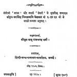 Aayarlaind Ka Itihas by बाबू रामचन्द्र वर्मा - Babu Ramchandra Verma