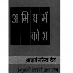 Abhidharm Kosh Bhag 3  by आचार्य नरेन्द्र देव जी - Aacharya Narendra Dev Jiवसुबन्धु - vasubandhu