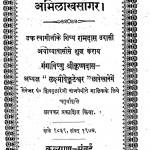 Abhilakh Sagar by गंगाविष्णु श्रीकृष्णदास - Ganga Vishnu Shrikrishnadas