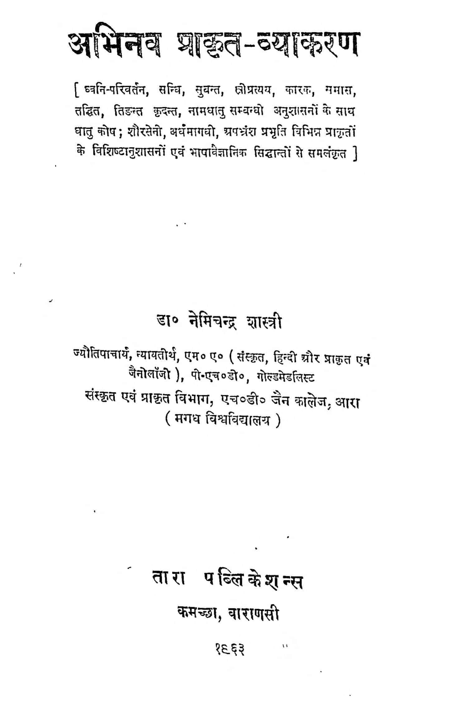Book Image : अभिनव प्राकृत व्याकरण - Abhinav Prakrat Vyakaran