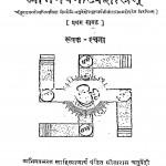 Abhinavanatyashastram Bhag - 1 by पं. सीताराम चतुर्वेदी - Pt. Sitaram Chaturvedi