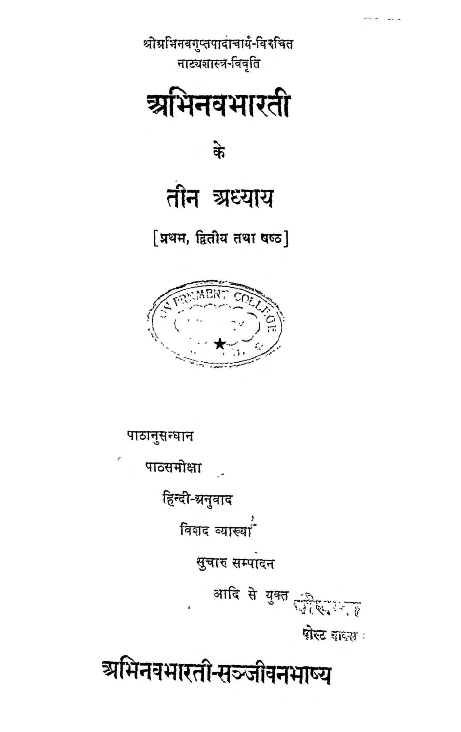 Book Image : अभिनवभारती के तीन अध्याय - Abhinavbharati Ke Teen Adhyay