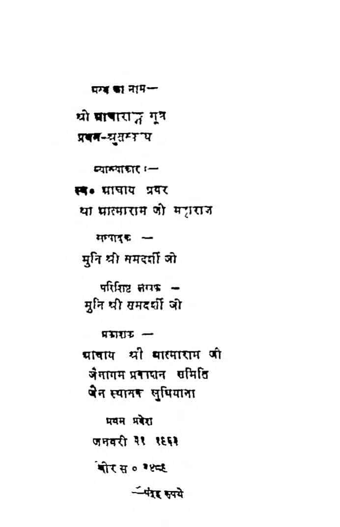 Book Image : आचारंग सूत्र श्रुतस्कन्ध 1  - Acharang Sutra Shrutskandha 1