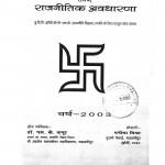 Acharaya Kautalaya Ki Samajic Yom Rajnitik Awadharana by मनीषा - Manisha