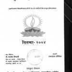 Acharaya Nagarajun Tatha Shankaracharya Ki Darshanik Drishtiyon Ka Tulanatmak Evm Samikshatmak Adhyayan by उमाशंकर - Umashankar