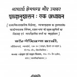 Acharya Hemachandra Aur Unaka Shabdanushasan Ek Adhyayan by नेमिचन्द्र शास्त्री - Nemichandra Shastri