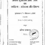 Acharya Munshiram Sharma Som Ka Sahitya Samvedana Aur Shilp by रानी अग्रवाल - Rani Agrawal