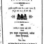 Act Intakal Jayadad by मथुराप्रसाद - Mathuraprasad