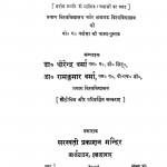 Adhunik Hindi Kavya by धीरेन्द्र वर्मा - Dheerendra Verma
