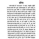 Adhunik Kaviyon Ki Kavya Sadhana by राजेन्द्रसिंह गौड़ - Rajendrasingh Gaud