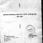 Adhunik Pratinidhi Hindimahakavyo Men Darshanik Chetna by कौशलेन्द्र सिंह भदौरिया - Kaushlendra Singh Bhadauria