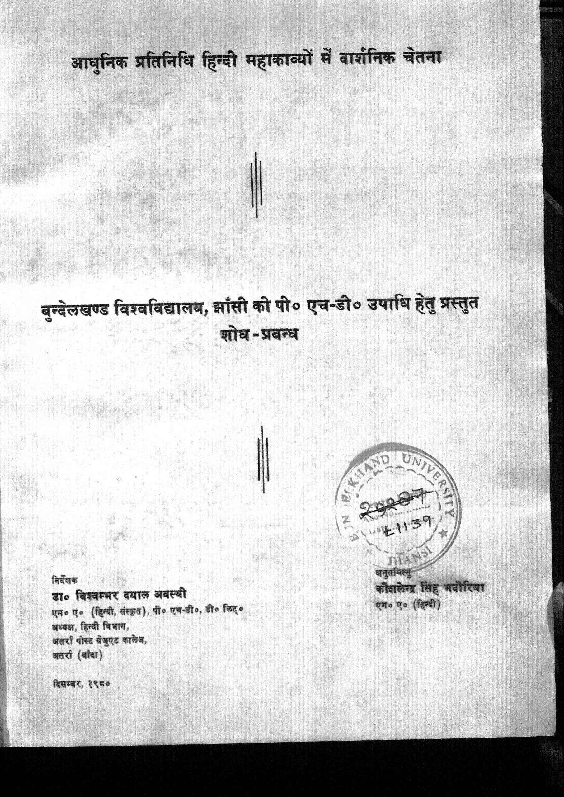 Book Image : आधुनिक प्रतिनिधि हिन्दी महाकाव्यों में दार्शनिक चेतना - Adhunik Pratinidhi Hindimahakavyo Men Darshanik Chetna