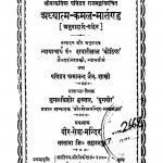 Adhyatm - Kamal - Martand  by दरबारीलाल कोठिया - Darbarilal Kothiya