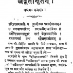 Adveta Martam by रामचन्द्र - Ramchandra