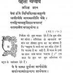 Adwaitvaad by गंगाप्रसाद उपाध्याय - Gangaprasad Upadhyaya