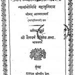 Agyanatimi Bhaskar by श्री आत्माराम जी - Sri Aatmaram Ji
