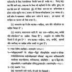 Ahinsha Tattv Darshan by मुनि नथमल - Muni Nathmal