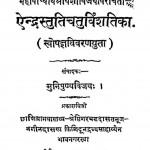 Aindrastutichaturvinshatika by मुनि पुण्य विजय - Muni Punya Vijay