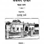Akabari Darabar Bhag - 1 by रामचन्द्र वर्मा - Ramchandra Verma