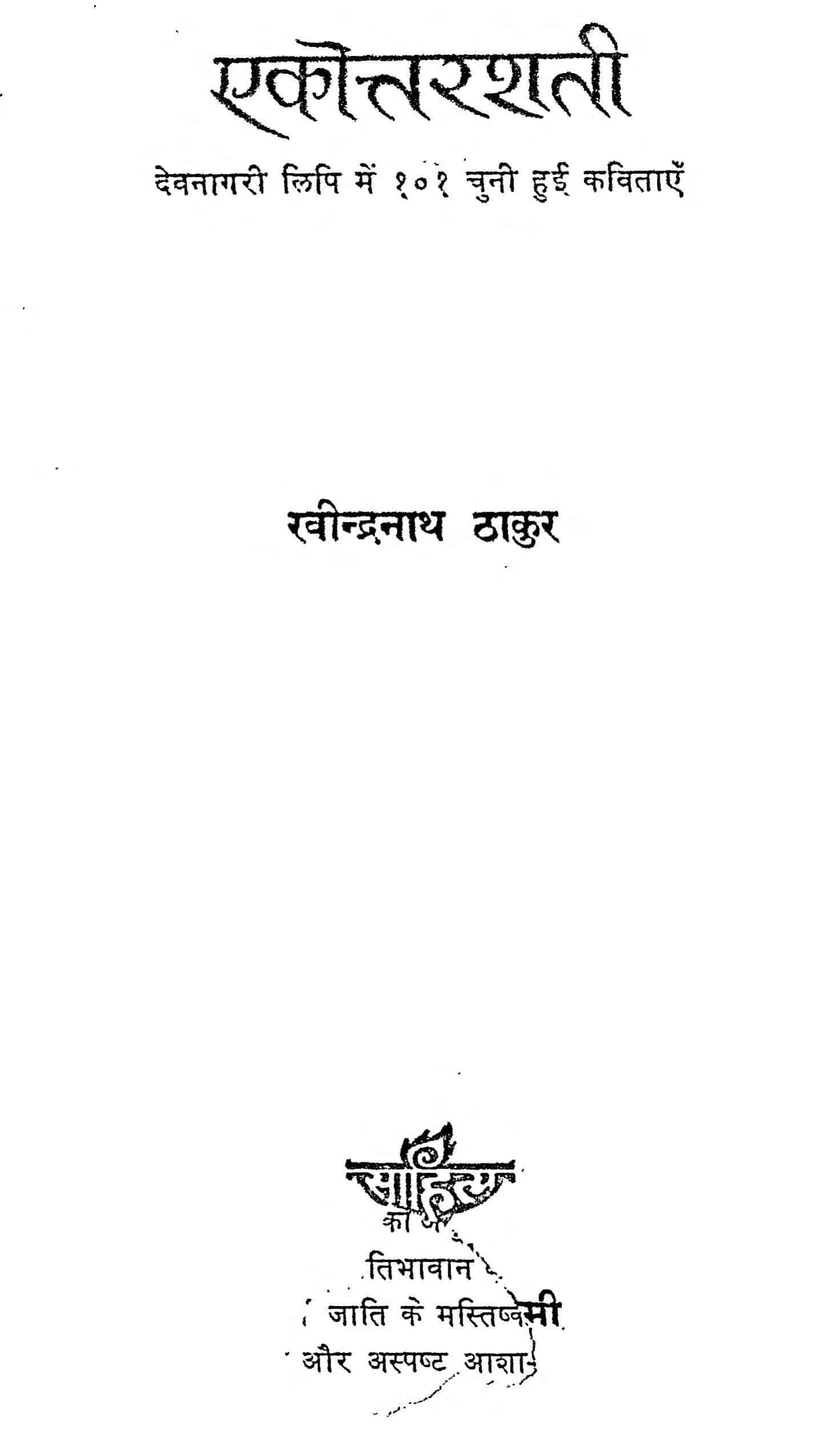 Akottarashati by रवीन्द्रनाथ ठाकुर - Ravindranath Thakur