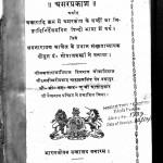 Amaraprakash by गोपाल शर्मा - Gopal Sharma