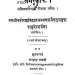 Amarkosh by लक्ष्मण - Lakshmanवासुदेव शर्मा - Vasudev Sharma