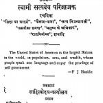 America - Digdarshan by स्वामी सत्यदेव परिब्राजक - Swami Satyadeo Paribrajak