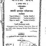 Amerika Brahman Bhag 1 by स्वामी सत्यदेव जी परिव्राजक - Swami Satyadev Jee Parivrajak