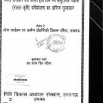 Amethi Gramodyog Seva Samiti Dwara Kiye Gaye Samudayik Vikas Pariyojana ka Antim Mulyankan by प्रताप सिंह गढ़िया - Pratap Singh Gadhiya