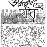 Anachanhe Geet by स्नेहलता - Snehlata