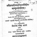 Anandashram Samskrita Granthavali by आनन्द गिरि - Anand Giri
