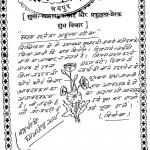 Anandmay Jeevan by रामचरण महेंद्र - Ramcharan Mahendra