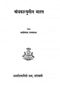 Andhkaryugeet Bharat by काशीप्रसाद जायसवाल - Kashi Prasad Jayaswal