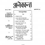 Anekant Bhag - 1  by ज्योतिप्रसाद जैन - Jyotiprasad Jain
