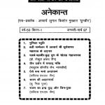 Anekant by आचार्य जुगल किशोर जैन 'मुख़्तार' - Acharya Jugal Kishor Jain 'Mukhtar'