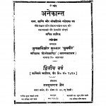 Anekant by जुगलकिशोर मुख्तार - Jugalakishor Mukhtar