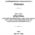 Angavijja by मुनि पुण्य विजय - Muni Punya Vijay