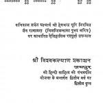 Anjana by आचार्य श्री हेमचन्द्र - Aacharya Shri Hemchandra