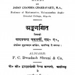 Ankaganit by यादवचन्द्र चक्रवर्त्ती - Yadavachandra Chakravartti