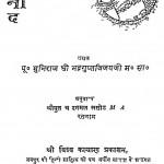Antaranad by मुनिश्री भद्रगुप्तविजयजी - Munishree Bhadrguptvijayji