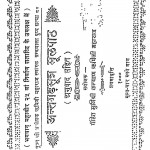 Antgad Sutra Moolapath  by कल्याण ऋषी - Kalyan Rishi